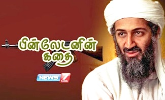 The Real Story Of Osama Bin Laden In Tamil | News 7 Tamil