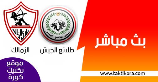 مشاهدة مباراة الزمالك وطلائع الجيش بث مباشر لايف 20-02-2019 الدوري المصري