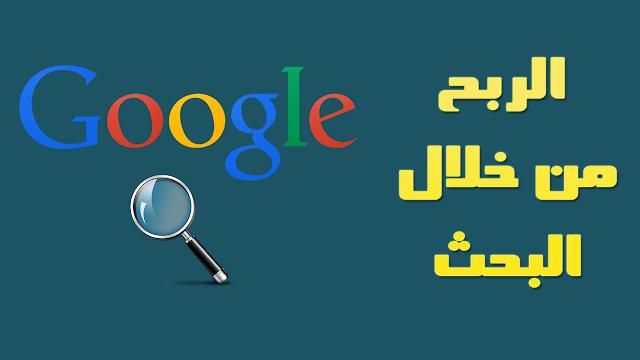 طريقة رائعة لربح المال من خلال البحث في Google
