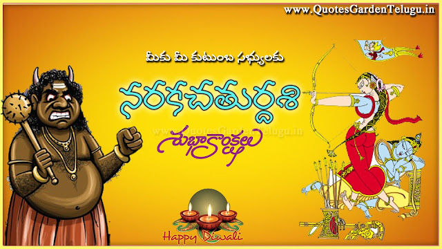 narakachaturdasi telugu greetings messages quotes