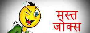 पप्पु दवाई की दूकान पर गया और दुकानदार से बोला - Pappu dawai ki dukan par gayaa aur dukandar se bola