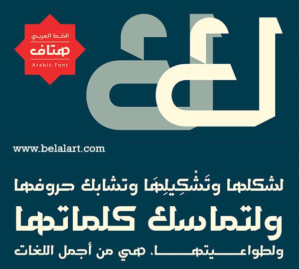 خط هتاف خط عربي مميز Fonts-Hetaf