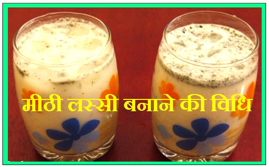 How to make sweet lassi