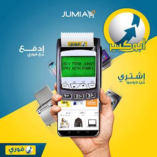 تحصيلات مشتريات جوميا  Jumia Egypt من خلال فوري