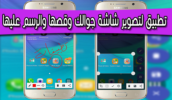 برنامج Screenshot Crop & Share