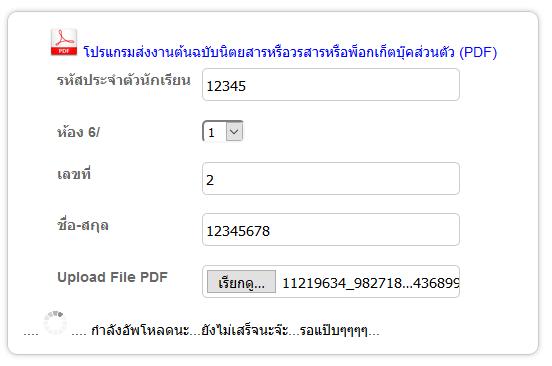 แจก Script Google Form ที่สามารถอัพโหลดไฟล์ขึ้น Drive ได้ - รวมผลงาน