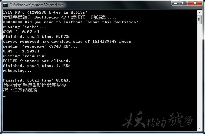 3 - 【圖文教學】HTC Butterfly 4.3/4.4 解鎖+ROOT