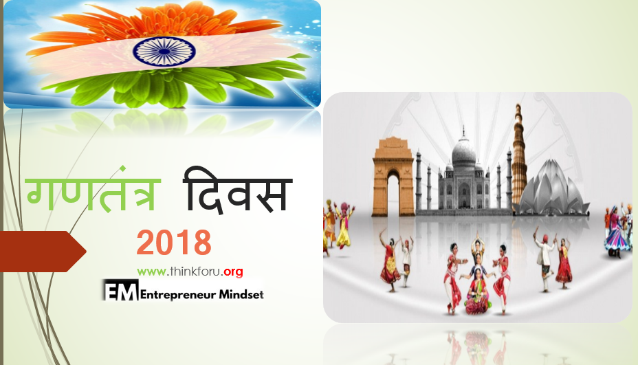 गणतंत्र दिवस पर भाषण 2018,गणतंत्र दिवस पर भाषण 2018 भारतीय गणतंत्र दिवस गणतंत्र दिवस 26 जनवरी पर भाषण गणतंत्र दिवस पर शायरी स्वतंत्रता दिवस गणतंत्र दिवस पर भाषण स्वतंत्रता दिवस पर शायरी गणतंत्र दिवस पर भाषण 2017 26 जनवरी गणतंत्र दिवस स्वतंत्रता दिवस पर कविता गणतंत्र दिवस की शायरी स्वतंत्रता दिवस पर हिंदी भाषण गणतंत्र दिवस पर भाषण 2016 गणतंत्र दिवस पर कविता स्वतंत्रता दिवस पर शेर स्वतंत्रता दिवस पर निबंध 26 जनवरी गणतंत्र दिवस पर शेर स्वतंत्रता दिवस पर भाषण गणतंत्र दिवस पर निबंध गणतंत्र का अर्थ गणतंत्र दिवस पर गीत गणतंत्र दिवस पर छोटी कविता स्वतंत्रता दिवस पर बाल कविता स्वतंत्रता दिवस पर गीत स्वतंत्रता पर कविता गणतंत्र दिवस 2017 26 जनवरी पर शायरी  26 january speech in hindi for school  26 जानेवारी 2016 भाषण  26 जनवरी भाषण  26 जनवरी पर भाषण 2017  गणतंत्र दिवस क्यों मनाया जाता है  26 जनवरी गणतंत्र दिवस 2017  26 जानेवारी भाषण मराठी  शायरी देशभक्ति पर  गणतंत्र दिवस पर गीत  गणतंत्र दिवस पर शेर  गणतंत्र दिवस पर भाषण 2016  गणतंत्र दिवस पर भाषण 2017  मंच संचालन शायरी  गणतंत्र दिवस पर हास्य कविता  26 जनवरी शायरी 2017  26 january speech in hindi 2017  26 january republic day speech in hindi  26 january speech in english  26 january speech in hindi for teacher  26 january par bhashan  republic day speech in hindi pdf  essay speech on republic day in hindi  26 january speech in hindi 2016  26 जानेवारी 2017 भाषण  प्रजासत्ताक दिन 2017  26 जनवरी पर भाषण 2018  प्रजासत्ताक म्हणजे काय  गणतंत्र दिवस पर भाषण 2018  26 जनवरी पर कविता  गणतंत्र दिवस 2017  26 जनवरी गणतंत्र दिवस 2016  गणतंत्र दिवस पर शायरी  गणतंत्र दिवस 2016 पर भाषण  गणतंत्र दिवस पर लेख  26 जनवरी गणतंत्र दिवस शायरी  26 जनवरी गणतंत्र दिवस 2018  26 जनवरी 1950  गणतंत्र दिवस 2017 के मुख्य अतिथि  26 जनवरी शायरी  26 जनवरी गणतंत्र दिवस निबंध  गणतंत्र दिवस पर भाषण  २६जानेवारी भाषण  मराठी भाषण  26 january speech in marathi wikipedia  प्रजासत्ताक दिन कविता  प्रजासत्ताक दिन निबंध  प्रजासत्ताक दिन 2016  26 जानेवारी भाषण hindi, आंध्र प्रदेश Āndhra Pradēśh 2 Arunachal Pradesh अरुणाचल प्रदेश Aruṇāchal Pradēśh 3 Assam असम Asam 4 Bihar बिहार B