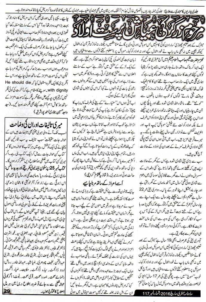 Page 29 Ubqari Magazine March 2016