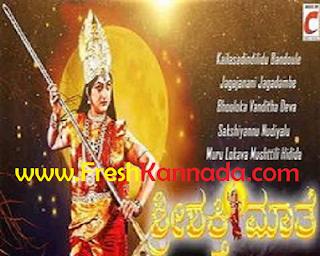 Sri Shakthi Maathe Kannada Songs Download