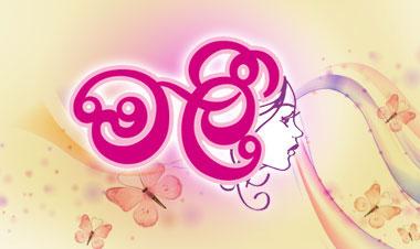 Srilankan Teledrama Theme Songs: Download Malee teledrama