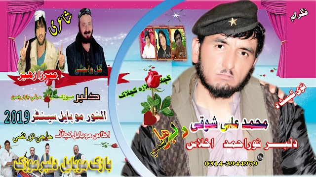 M, Ali Showqi Pashto New Mp3 Songs 2019 Apr 26