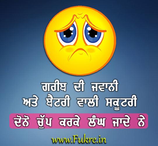 Greeb Di Jawani Very Funny Punjabi Comment Wallpaper Funny Punjabi Quotes Picture For Facebook