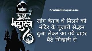 Mahakal Status Hindi Mahakal Baba ke Status and Shayari