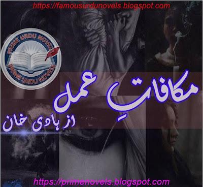 Makafat e amal novel pdf by Hadi Khan Episode 10