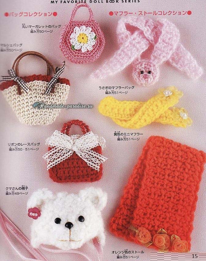 Вязаная одежда для кукол. Японский журнал со схемами (5)