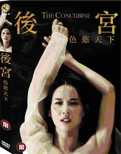 穎城影音多媒體: 後宮:色慾天下 The Concubine