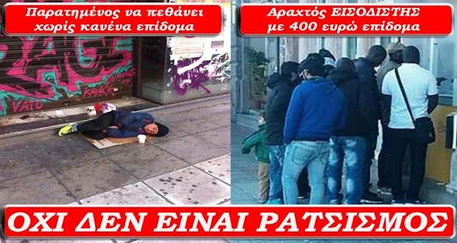Αυτό …. δεν είναι ρατσισμός;?? κατα των Ελληνων !