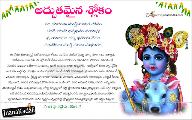 Best Telugu Spiritual information, Telugu God Krishna information, Telugu Spiritual messages
