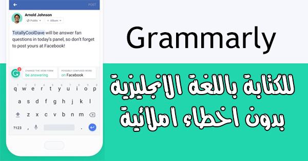مزايا لوحة مفاتيح Grammarly للكتابه بشكل صحيح وقواعد نحوية سليمة