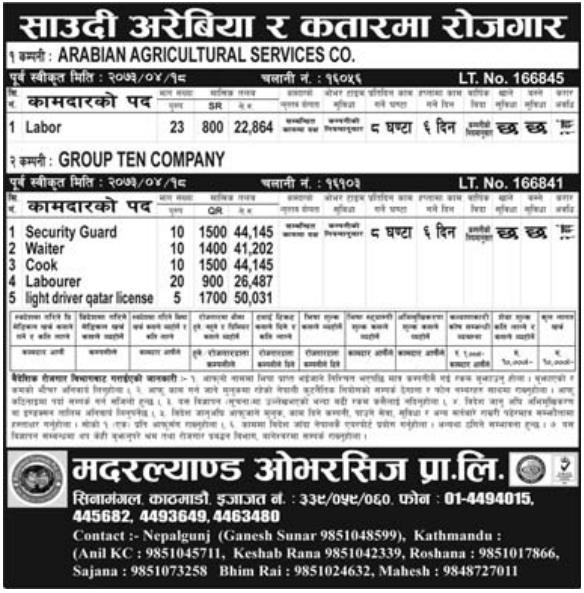 Jobs For Nepali In SAUDI ARABIA, Salary -Rs.50,000/