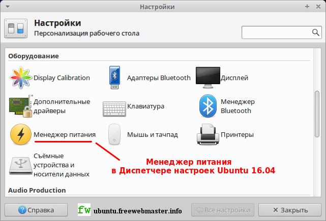 Менеджер питания в Диспетчере настроек Ubuntu 16.04