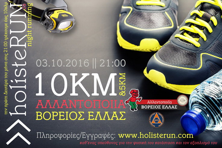 holisteRUN #29: Night Running στους δρόμους της Δράμας