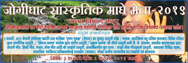 Jogighat Sanskritik Maghey Mela 2019