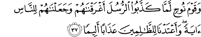 Al Furqan ayat 37