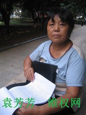中国民主党迫害观察员:投诉:袁芳芳:我们一家被北京、陕西警方迫害的悲惨遭遇
