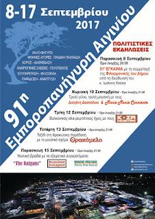 91η εμποροπανήγυρη Αιγινίου 8-17 Σεπτεμβρίου. (Πολιτιστικές εκδηλώσεις)