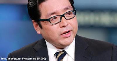 Том Ли обещает биткоин по 25.000$