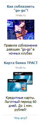 Рекламные банеры в ВКонтакте