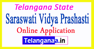 Saraswati Vidya Prashasti Scheme Online Application