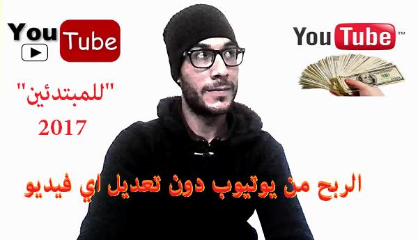 كيفية الربح من يوتيوب بدون تعديل اي فيديو للمبتدئين 2017