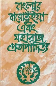 Banglar Baro Bhuiya Ebong Maharaj Pratapaditya ebook