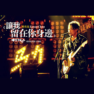 Eason Chan 陳奕迅 - Rang Wo Liu Zai Ni Shen Bian 讓我留在你身邊 Lyrics with Pinyin and English Translation
