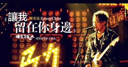 Eason Chan 陳奕迅 - Rang Wo Liu Zai Ni Shen Bian 讓我留在你身邊 Lyrics with English Translation - Musicacrossasia