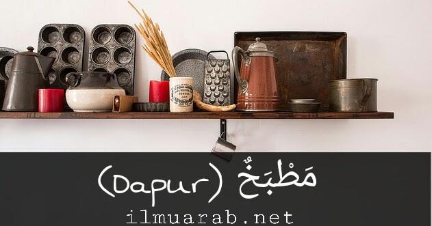 Kosakata Bahasa Arab Tentang Peralatan