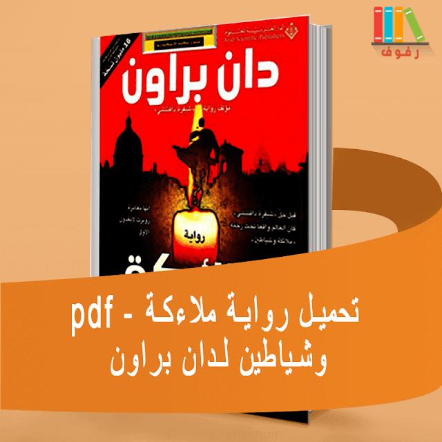 pdf - تحميل رواية ملاءكة وشياطين لدان ﺑﺮﺍﻭﻥ