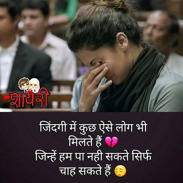 Emotional Shayari with images