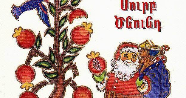 Armenian Christmas.Thearmeniankitchen Com Happy 2017 And Merry Armenian