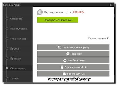 PCRadio Premium 5.0.2 - Обновление