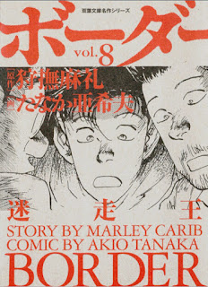 [Manga] 迷走王ボーダー 文庫版 第01 08巻 [Meisouou Border Bunkoban Vol 01 08], manga, download, free