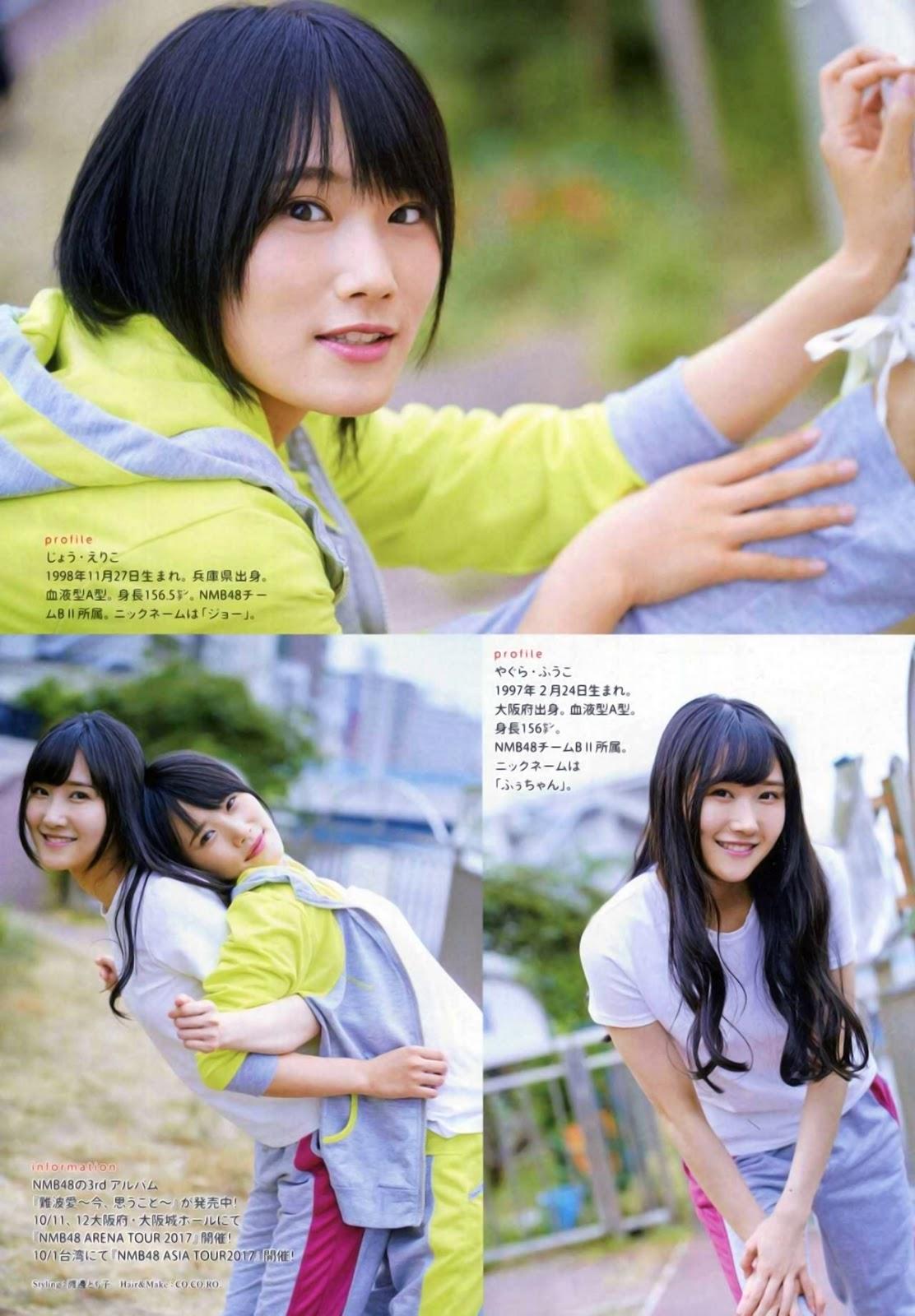 Yagura Fuuko 矢倉楓子, Jo Eriko 城恵理子, ENTAME 2017.11 (月刊エンタメ 2017年11月号)