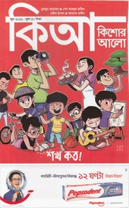 Kishor Alo June 2016 Bangla Magazine