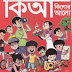 bartaman patrika yesterday all pages in pdf