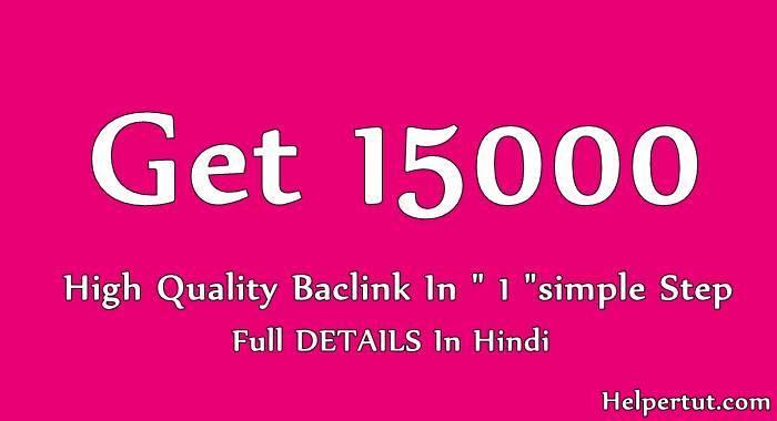 Apni Site Par Quality Backlinks Kaise Banaye 20 Badiya Tarike