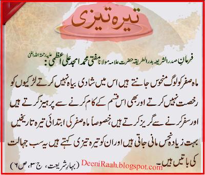 Kya Safar Ka Maheena Manhoos Hai
