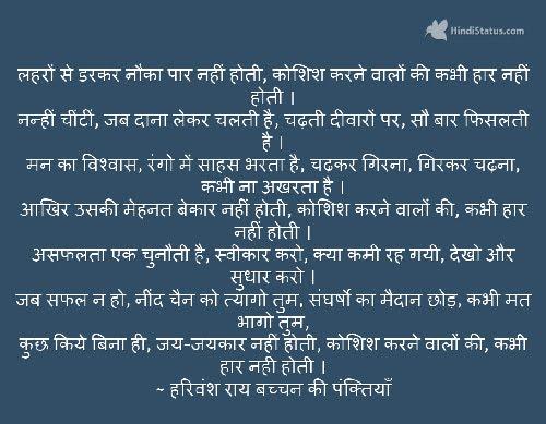 Koshish Karne walon ki haar nahi hoti - HindiStatus
